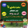 پکیج ارزشیابی های آذر ماه ۹۵ پایه دوم دبستان
