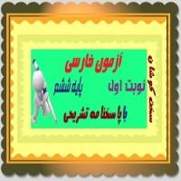 ارزشيابي فارسی نیمسال اول – پایه ششم -دی ماه ۹۵+پاسخنامه تشریحی