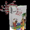 آزمون جامع فارسی سوم دبستان(فروردین واردیبهشت)باپاسخنامه+۵فایل هدیه