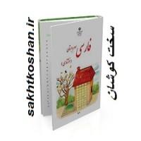 آزمون فارسی سوم دبستان باپاسخنامه( آبان ماه) + ۲ فایل ارزشمند رایگان