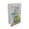 ارزشیابی فارسی پایه دوم،بهمن ۹۵+ پاسخنامه تشریحی (شماره ۲)