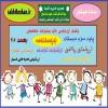 پکیج ارزشیابی های پایه سوم- بهمن ماه ۹۵+پاسخنامه های تشریحی +۲ هدیه ارزشمند
