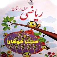 آزمون ریاضی پایه اول دبستان-اردیبهشت ماه-ویژه سایت سخت کوشان