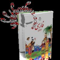 آزمون تستی فارسی سوم دبستان درس اول – همراه باپاسخنامه + هدیه ی خرید