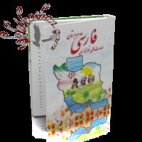 ارزشيابي فارسی نیمسال دوم ؛ پایه دوم (خرداد۹۶ ) + ۲ آزمون فارسی رایگان