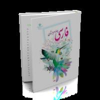 آزمون فارسی پایه ی چهارم دبستان -فروردین ماه۹۶ باپاسخنامه + ۴ آزمون رایگان