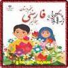 آزمون تستی فارسی پنجم درس ۱تا۳ باپاسخنامه + ۶ آزمون فارسی مهرماه رایگان