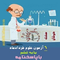 پنج آزمون علوم پایه ششم؛خردادماه ۹۶ باپاسخنامه (ازمحصولات همکاران )