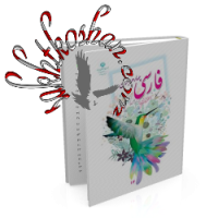 آزمون فارسی نیمسال اول-پایه چهارم(دی ماه)+۵ آزمون فارسی دیماه دیگر