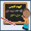 ارزشيابي فارسی نیمسال اول سری دوم – پایه دوم – دی ماه