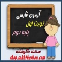 ارزشيابي فارسی نیمسال اول – پایه دوم دبستان – دی ماه