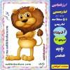 آزمون فارسی ششم،آذرماه باپاسخنامه تشریحی + ۹ آزمون فارس دیگر