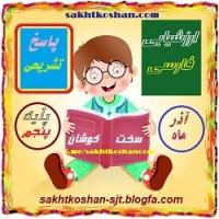 آزمون فارسی پنجم؛آذرماه باپاسخنامه(تاآخردرس۸صفحه ۶۹) + ۸ آزمون رایگان دیگر