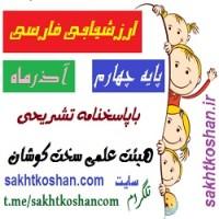 آزمون فارسی چهارم دبستان درپایان آذرماه باپاسخنامه تشریحی + ۵ آزمون رایگان