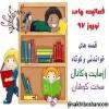 قصه خوانی در نوروز۹۷+قصه وخاطره نویسی بهارانه (نمونه دوم)