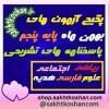 پَک آزمونهای پایه پنجم-بهمن ماه باپاسخنامه+۱۱فایل ارزشمندرایگان