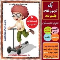 پَک آزمونهای پایه دوم-بهمن ماه باپاسخنامه+۱۰ آزمون وفایل رایگان