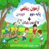 آزمون ریاضی پایه ی دوم دبستان(فروردین ماه)+۷ آزمون ریاضی رایگان