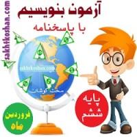 آزمون فارسی پایه ششم(فروردین ماه)باپاسخنامه+۱۲ آزمون فارسی رایگان