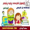 آزمون فارسی پنجم دبستان(فروردین ماه) باپاسخنامه + ۴ آزمون فارسی رایگان