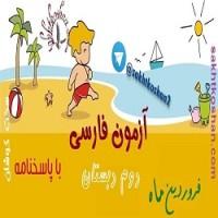 آزمون فارسی پایه دوم دبستان (فروردین ماه) باپاسخنامه+۴ آزمون رایگان
