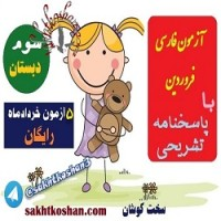 آزمون فارسی سوم دبستان(فروردین ماه)باپاسخنامه+ ۵ فایل ارزشمندرایگان