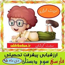 ارزشيابي فارسی نیمسال اول- پایه سوم - دی ماه 95