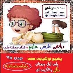 پکیج آزمون های تستی پایه اول دبستان باپاسخنامه - --بهمن 95