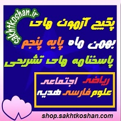 پکیج ارزشیابی های بهمن ماه پایه ی پنجم-