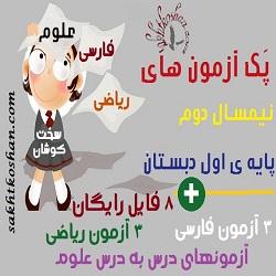 پَک آزمون های نیمسال دوم -پایه اول دبستان-خرداد96