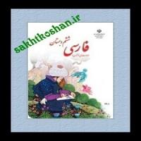 آزمون فارسی پایه ششم خرداد+پاسخنامه(ازمحصولات ارسالی همکاران)