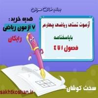آزمون تستی ریاضی چهارم تافصل ۴ باپاسخنامه+۷ آزمون رایگان