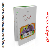 ارزشیابی علوم پایه سوم بهمن ۹۵+ پاسخنامه تشریحی + گام به گام رایگان
