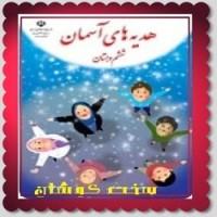 ارزشیابی هدیه های آسمان ششم،بهمن ۹۵+ پاسخنامه تشریحی