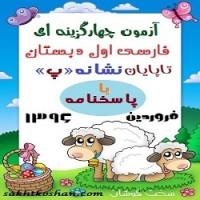 آزمون تستی فارسی اول دبستان-تاپایان نشانه «پ»(باپاسخنامه)+ ۳ فایل رایگان