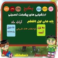 همه ی ارزشیابی های پایه های اول تاششم دبستان درآبانماه ۹۵ + پاسخنامه