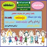 پَک آزمونهای پایه سوم-بهمن ماه باپاسخنامه+هدایای ارزشمند