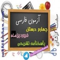 آزمون فارسی پایه ی چهارم دبستان(فروردین ماه)باپاسخنامه + ۵ آزمون رایگان